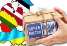 Импорт ушел в международные посылки